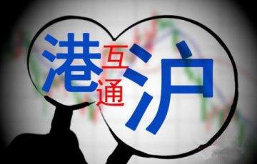 港股通額度首度用盡 香港證券市場創多項新高
