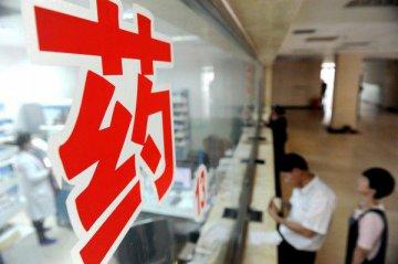中國價格協會副會長:取消政府定價藥品不會大幅漲價