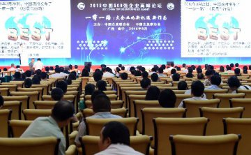 """傅成玉:企业融入""""一带一路""""应战略上坚定战术上清醒"""