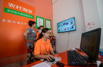 """中國將利用電子商務""""精准扶貧"""""""