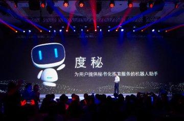百度進軍智慧交互 智慧型機器人望掀熱潮