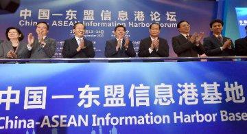 中國-東盟資訊港基地在廣西南寧揭牌