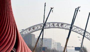 """天津境外投资大幅增长 企业""""走出去""""步伐加快"""