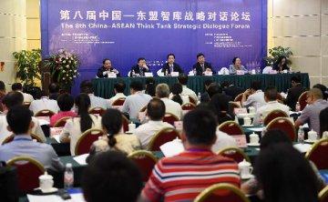 中國-東盟戰略智庫對話論壇開幕 聚焦命運共同體建設