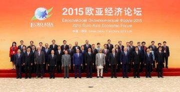 """2015欧亚经济论坛在西安开幕 """"一带一路""""成热议话题"""