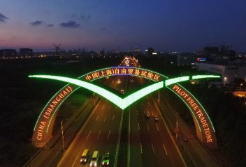 """通关时间缩短近四成 上海自贸区贸易便利化改革与稳外贸""""合拍"""""""