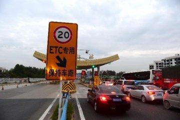 中国高速公路电子不停车收费(ETC)实现全国联网