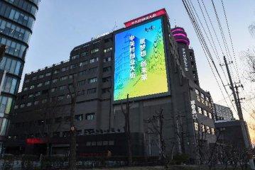 京冀集成电路产业链加速成型