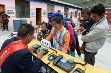 重慶:到2017年底確保貧困村全覆蓋基礎金融服務