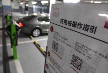 """我國將建1.2萬座充換電站解決新能源汽車""""充電難""""問題"""