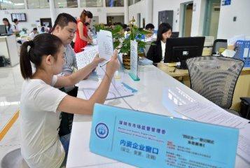 深圳互联网金融企业突破1200家 八成落户前海