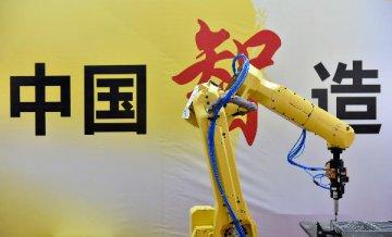 升级版中国制造十三五成型 智能制造是重中之重