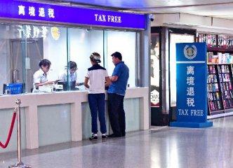 北京启动离境退税政策境外推广