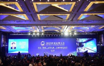 """我国将加快建立""""四众""""支持平台 打造经济长远发展新动力"""