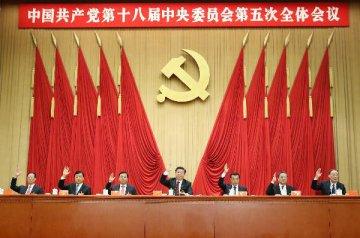 五中全會公報:五大理念引領中國深刻變革