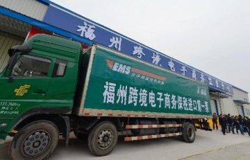 福建:自貿區福州片區啟動跨境電商保稅進口業務