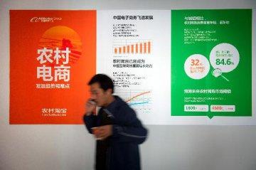国办发文促农村电商发展 重视一二三产业融合