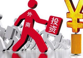 商务部:10月FDI增速下滑近3个百分点