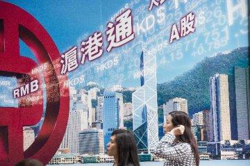 滬港通周年交出平穩安全答卷 資本市場將迎互聯互通新時代