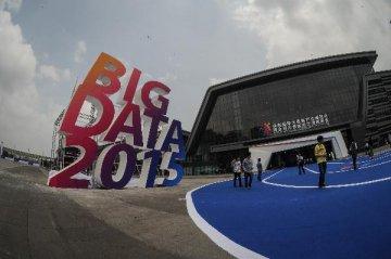 工信部主导制定大数据产业十三五规划