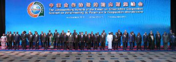 中非發展新時代 合作共贏譜新章