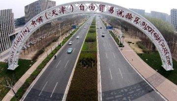 天津自貿區條例出臺 實施一年將檢查評估