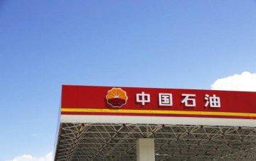 中石油直面油價創新低再放大招 攜手一汽進軍互聯網汽車