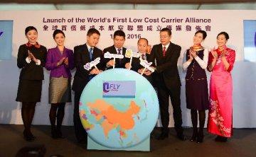 全球首個低成本航空聯盟在港成立