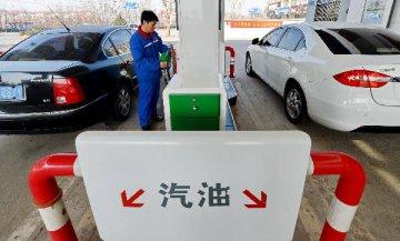 """國際油價低於""""地板價"""" 我國成品油價格暫不調整"""