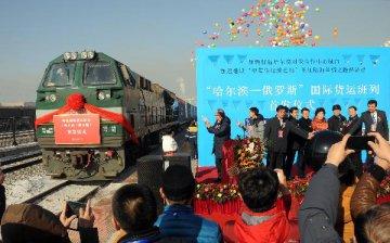 首列哈俄国际货运班列始发开辟中俄经贸新通道