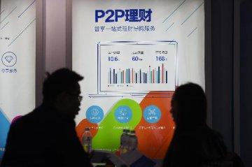 P2P資金安全險被叫停 保險公司解約潮或開啟