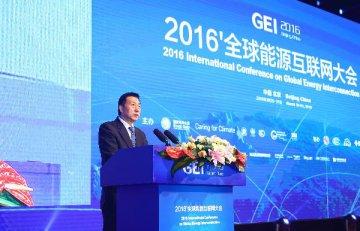 全球能源互联网建设迈出实质性步伐
