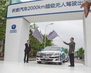 中國首個長距離行駛無人駕駛汽車超級測試結束