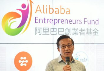 阿里巴巴香港创业基金宣布投资三家香港初创企业