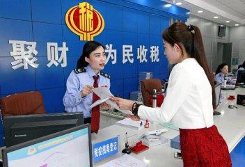 中國簽署多邊稅收協定 交換跨國企業涉稅資訊
