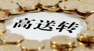 明修栈道暗度陈仓 28股股东借高送转掩护套现124亿