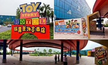 上海迪士尼中方股东完成金控布局