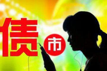 中国版CDS即将落地 市场方式化解债市风险时代来临