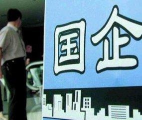上海国企改革即将落地实施 布局期刚刚开始