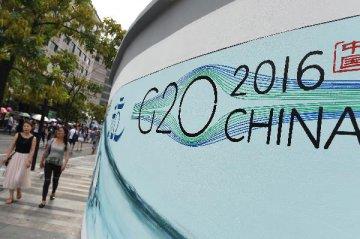 凝聚各方共識 營造良好宏觀經濟政策環境——樓繼偉談G20杭州峰會財金管道成果