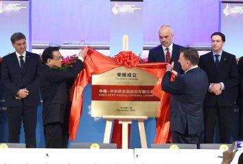 工行投資10億歐元設立中國-中東歐金融控股公司