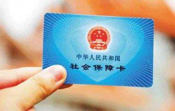 医保账户可购商业医疗险 上海保险业供给侧改革启幕