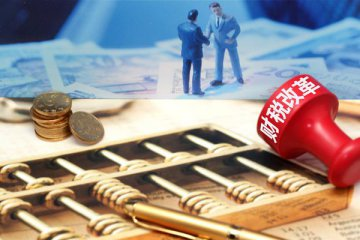 人民日报:财税改革,今年有啥大动作?