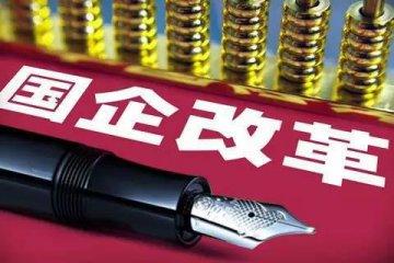 上海国资国企改革大会周四召开 为年度工作定调