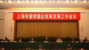 """上海国资市场化重组有望""""出彩"""" 聚焦两大关键词"""