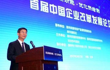 首份国企改革报告:2017期待国企改革七大维度推进