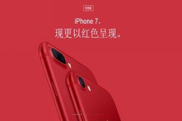 十周年契機新品季大幕開啟 蘋果股價創新高