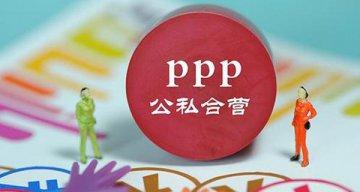 PPP市场将加速扩容 已到了立规矩保质量阶段