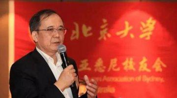 北京大学校长林建华在悉尼称赞中澳双方多元合作领域广泛