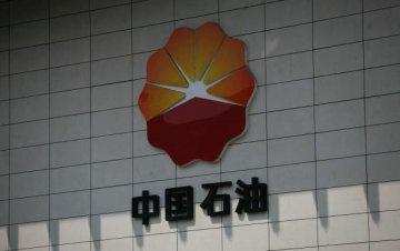 中国石油去年经营业绩好于预期 自由现金流同比增加逾400亿